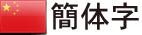 簡体字中国語