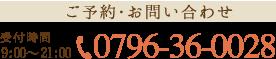 ご予約・お問い合わせ 0796-36-0028 受付時間9:00〜21:00